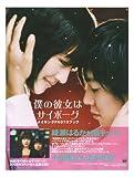 「僕の彼女はサイボーグ」メイキングPHOTOBOOK (TOKYO NEWS MOOK 103号)
