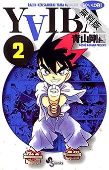 YAIBA(2)【期間限定 無料お試し版】 (少年サンデーコミックス)