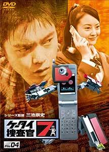 ケータイ捜査官7 File 04 [DVD]