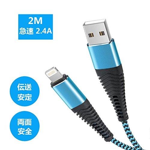 ライトニング USBケーブル ファインヴァン 2m 2.4A 高耐久ナイロン iPhone 充電ケーブル 急速充電 データ転送 コンパクト端子 iPhone X/ 8/8 Plus/iPod 対応