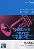 [ピアノ伴奏・デモ演奏 CD付] カラー・オブ・ザ・ウィンド(トランペット ソロ WMP-13-010)
