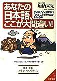 あなたの日本語、ここが大間違い! (成美文庫)