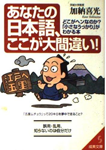 あなたの日本語、ここが大間違い! (成美文庫)の詳細を見る