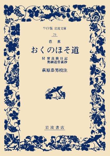 おくのほそ道 (ワイド版 岩波文庫)