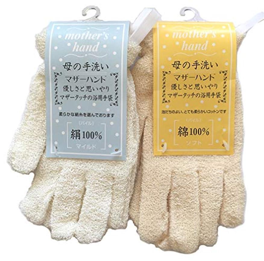 形けがをするメロディアスマザーハンド ソフト(綿100%)マイルド(絹100%) セット