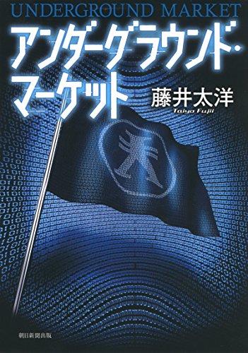 アンダーグラウンド・マーケット (朝日新聞出版)の詳細を見る