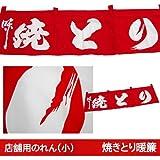焼き鳥 のれん (赤) 店舗用暖簾 (小) 印染め