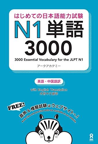 はじめての日本語能力試験N1単語3000 (はじめての日本語能力試験単語)