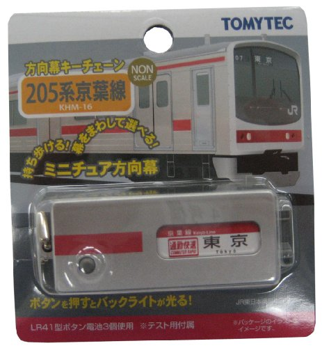 KHM-16 方向幕キーチェーン 205系京葉線