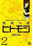 粘菌人間ヒトモジ (2) (ビッグコミックススペシャル)