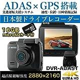 【16GB microSDカード付】日本製 ワーテックス(Watex) ドライブレコーダー 1年保証 前後 常時 保証 夜間 2カメラ ADAS 先進運転支援システム 駐車監視 衝撃録画 常時録画 GPS デュアルカメラ 1080p DVR-ADAST