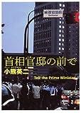 「首相官邸の前で<DVD付き>」販売ページヘ