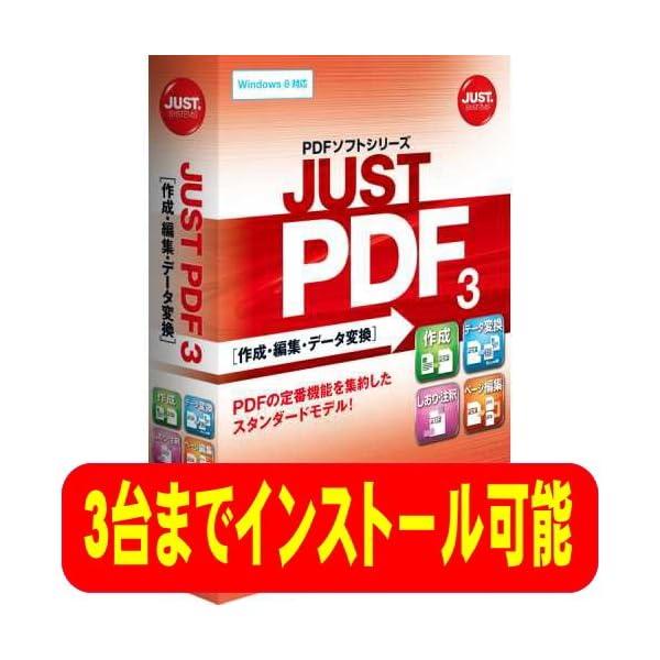 JUST PDF 3 [作成・編集・データ変換...の紹介画像6