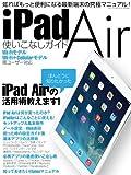 iPad Air使いこなしガイド (三才ムックvol.680)