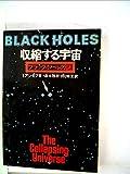 収縮する宇宙―ブラックホールの謎 (1978年)