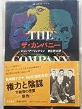 ザ・カンパニー (1978年) (海外ベストセラー・シリーズ) 画像