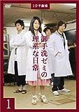 御手洗ゼミの理系な日常 1[DVD]
