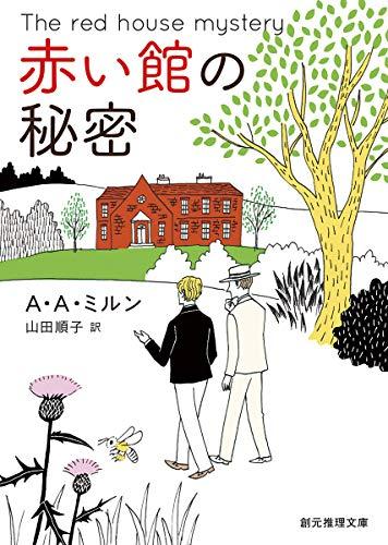 赤い館の秘密【新訳版】 (創元推理文庫)