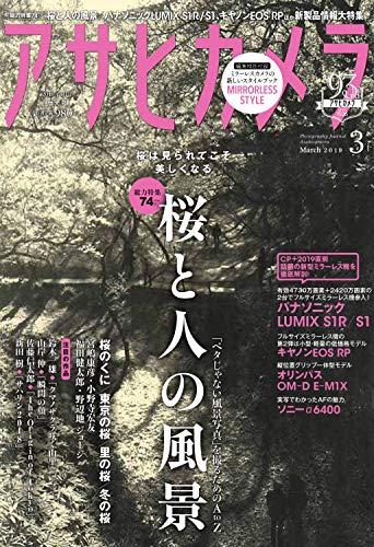 アサヒカメラ 2019年 03 月号 [雑誌]