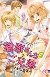 猫塚さんちのご兄弟 2 (プリンセス・コミックス)