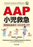 AAP 小児救急 ERのためのケーススタディ77