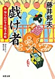 新・知らぬが半兵衛手控帖(8)-虚け者 (双葉文庫)