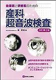 助産師と研修医のための産科超音波検査 改訂第2版