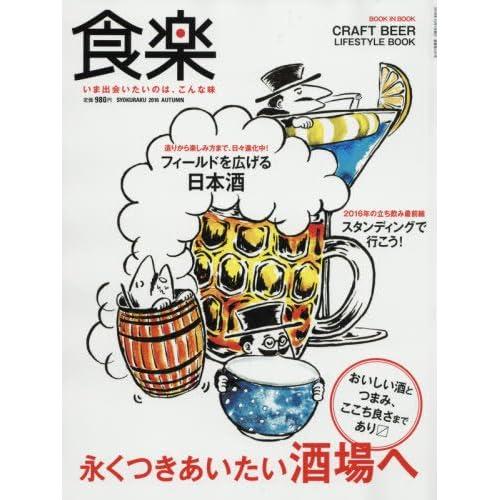 食楽(しょくらく) 2016年 10 月号 [雑誌]