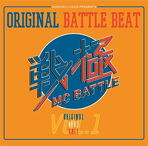 [画像:ORIGINAL BATTLE BEAT VOL. 1]