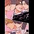 ドラッグレス・セックス【電子限定特典付き】 (バンブーコミックス 麗人セレクション)