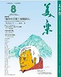 月刊「美楽」2013年8月号