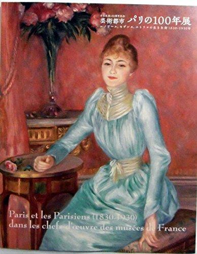 芸術都市 パリの100年展 ルノワール、セザンヌ、ユトリロの生きた街1830-1930年