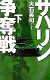 サハリン争奪戦〈下〉 (C・NOVELS)
