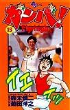 ガンバ! Fly high(15) ガンバ! Fly high (少年サンデーコミックス)