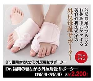 Dr.福岡の寝ながら外反母趾サポーター 左足右足セット ※外反母趾のつらさをお休み中にケアする美容外科医考案の外反母趾サポーターです!