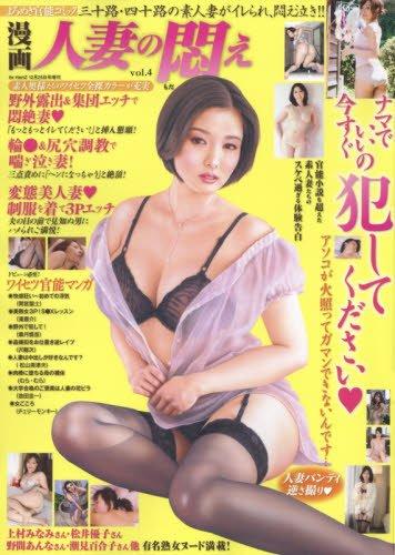 [] 漫画人妻の悶え vol.4 2015年 12 月号