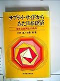 サプライ・サイドからみた日本経済―資本主義再生の条件 (1981年)