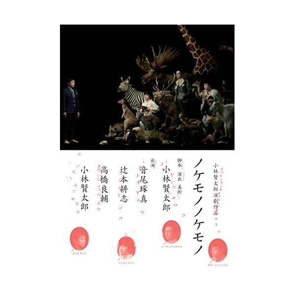小林賢太郎演劇作品「ノケモノノケモノ」DVDの商品画像