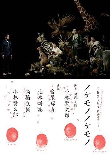 小林賢太郎演劇作品「ノケモノノケモノ」DVDの詳細を見る