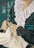 「ミス・マープルと13の謎【新訳版】 (創元推理文庫)」販売ページヘ