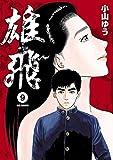 雄飛(9) (ビッグコミックス)