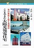 ここまできた太陽光発電住宅―家の屋根も壁も発電所 (ケイブックス)