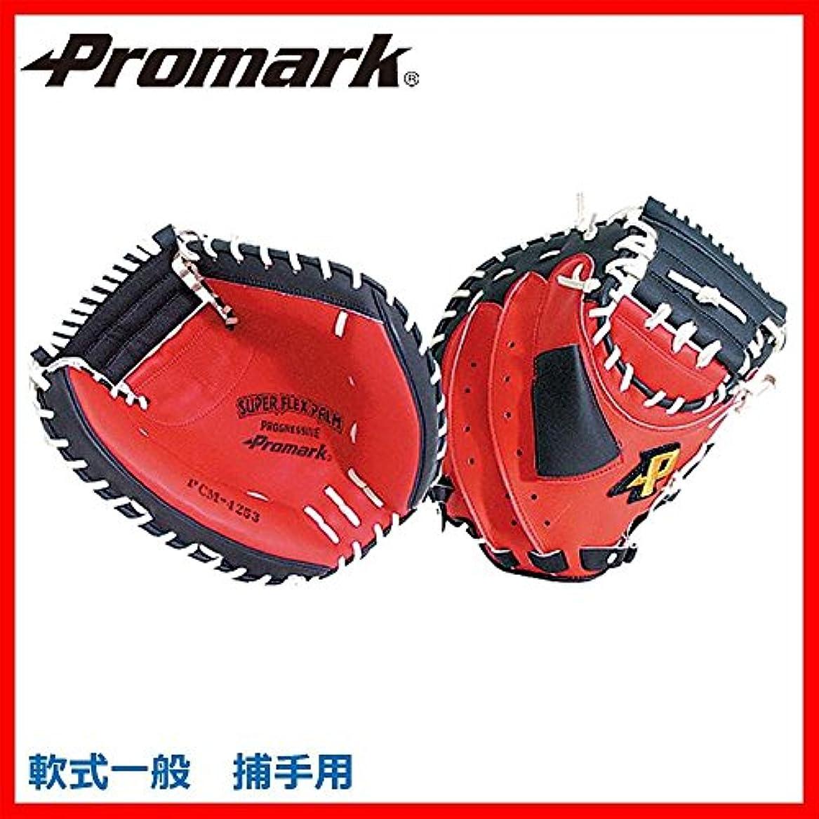 リハーサル懲らしめ推進Promark プロマーク 野球グラブ グローブ 軟式一般 捕手用 キャッチャーミット レッドオレンジ×ブラック PCM-4253