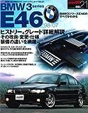 BMW3シリーズE46 (NEWS mook 型式別・輸入車徹底ガイドハイパーレブインポート Vol.21)
