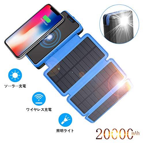モバイルバッテリー ソーラー バッテリー ソーラーチャージャー 20000mAh 大容量elzle ワイヤレス充電器 急...