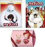 【Amazon.co.jp限定】ベイマックス&帰ってきたベイマックスの2本セット [Blu-ray][DVD] ギフトボックス付