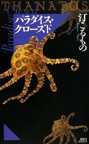 パラダイス・クローズド THANATOS (講談社ノベルス)