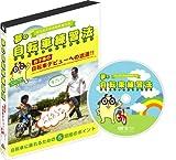 夢の自転車練習法 DVD ーはじめての自転車 乗り方ー