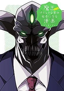 [アンソロジー] 魔王などがブラック企業の社長になる漫画