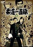 柔道一直線 VOL.3 [DVD]